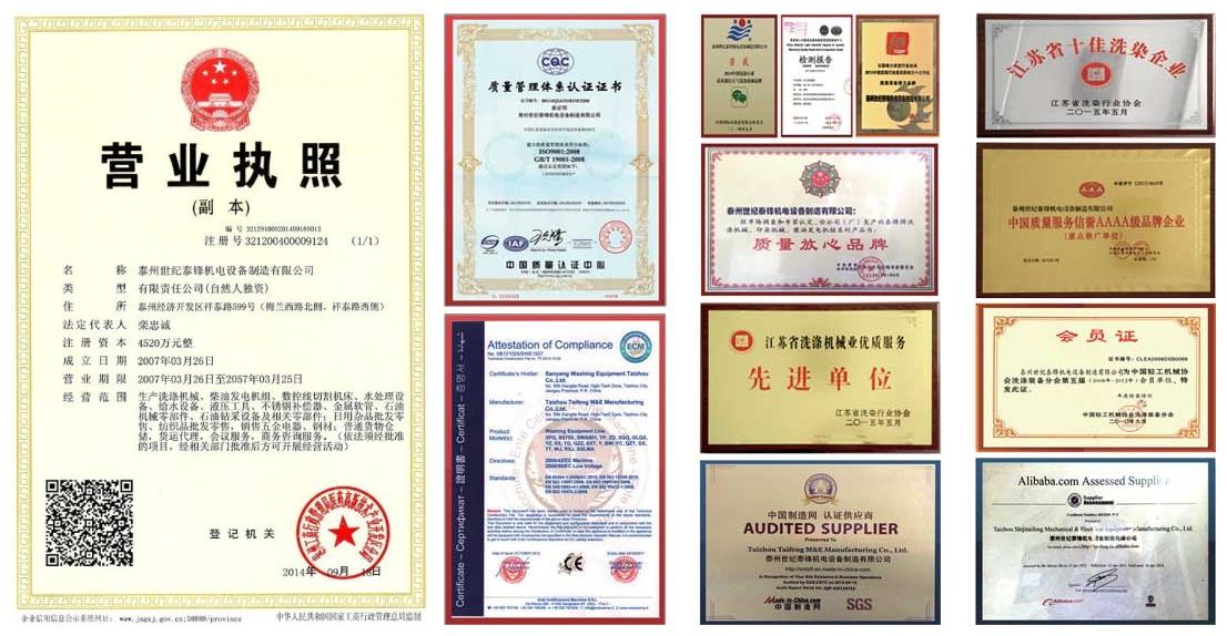 质量管理体系认证证书,ISO9001产品质量认证,欧盟CE认证,十佳洗染企业,洗涤机械先进单位,中国质量服务信誉AAAA级品牌企业,世纪万博matext登陆放心品牌,检测报告.