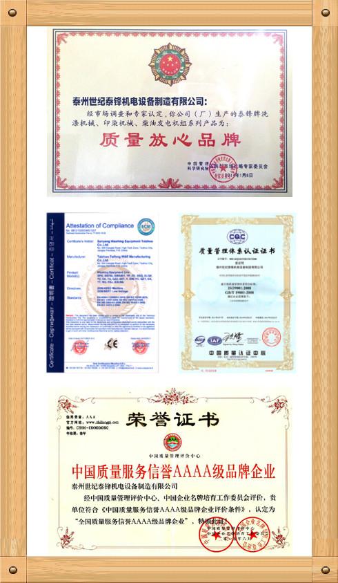 泰锋荣誉证书.jpg