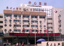 洛阳中心医院订购世纪泰锋工业洗涤设备