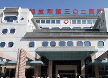 北京302医院订购世纪泰锋工业洗涤设备