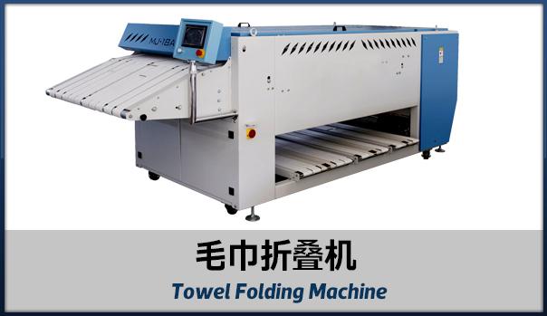 毛巾折叠机.jpg