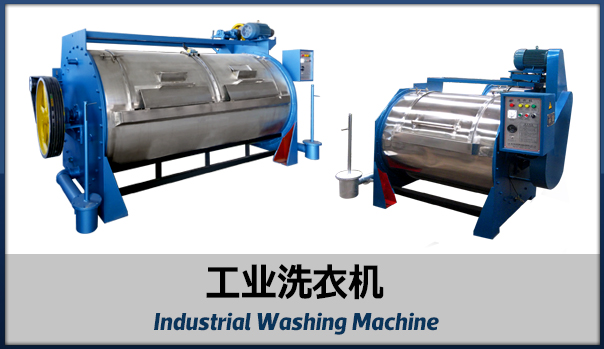工业洗衣机111.jpg
